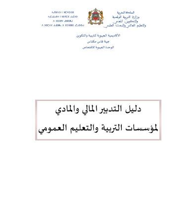 دليل التدبير المالي والمادي لمؤسسات التربية والتعليم العمومية