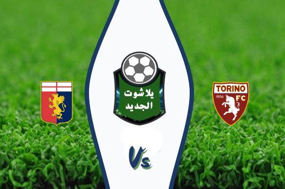 نتيجة مباراة تورينو وجنوى اليوم الخميس 16 يوليو 2020 الدوري الايطالي