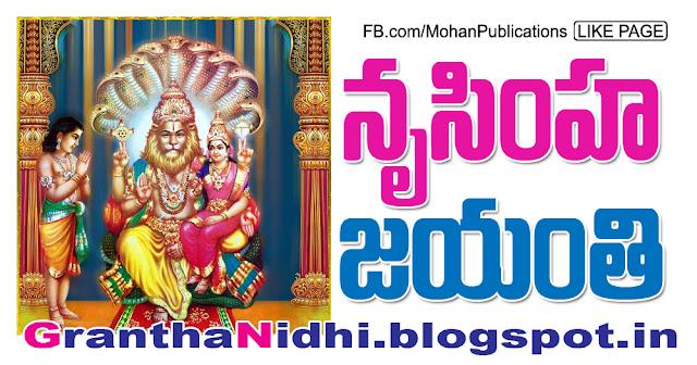 నృసింహ_జయంతి Lord_Narasimha lord narasimha swamy lord lakshmi narasimha swamy prahlada bhakthi pustakalu bhakti pustakalu narasimha jayanthi