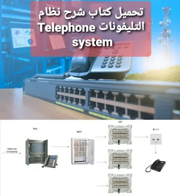 تحميل كتاب شرح نظام التليفونات في المنشآت Telephone system