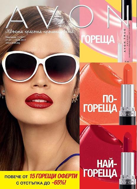 https://www.avon.bg/elektronna-broshyra/broshura-11