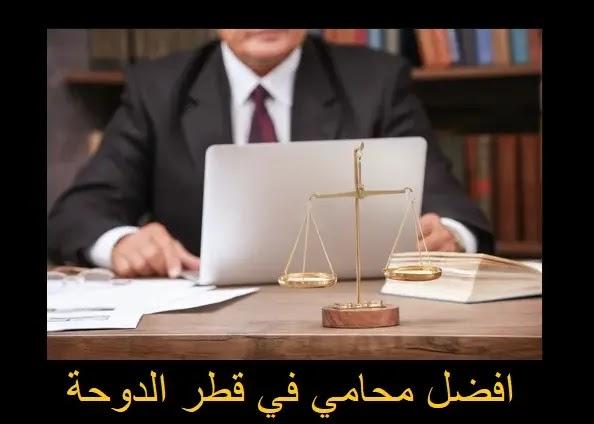 افضل محامي في قطر