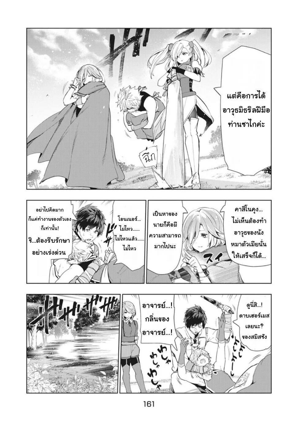 อ่านการ์ตูน Kaiko sareta Ankoku Heishi (30-dai) no Slow na Second ตอนที่ 19 หน้าที่ 25