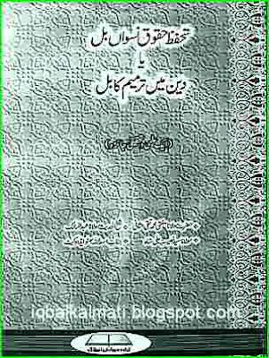 Huqooq-e-Niswaan Bill Urdu