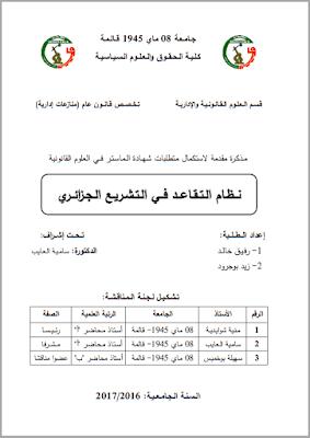 مذكرة ماستر: نظام التقاعد في التشريع الجزائري PDF