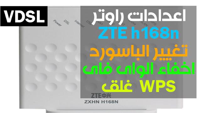 ضبط اعدادات راوتر وى ZTE h168n Vdsl تغيير الباسورد اخفاء الواى فاى غلق الـ WPS