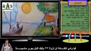 صورة شرح نص وادي الكنانة - نصوص الصف الثالث الإعدادي الفصل الدراسي الثاني