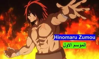 Hinomaru Zumou S01 مشاهدة وتحميل جميع حلقات الموسم الاول من الحلقة 01 الى 19 مجمع