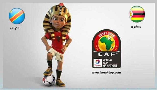 مشاهدة مباراة اليوم زمبابوي ضد الونغو بث مباشر كاس امم افريقيا