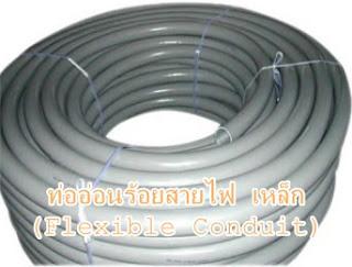 ท่ออ่อนร้อยสายไฟ เหล็ก (Flexible Conduit)