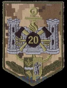 20 арсенал