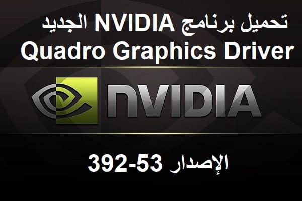 تحميل برنامج NVIDIA الجديد Quadro Graphics Driver الإصدار 392-53