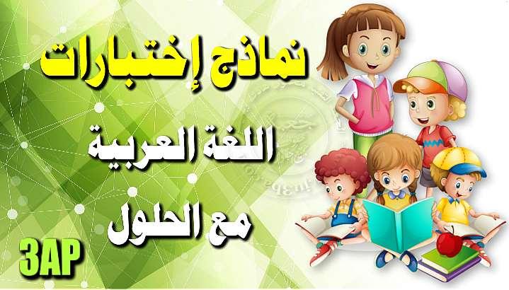 نماذج اختبارات الفصل الاول لمادة اللغة العربية مع الحلول السنة الثالثة ابتدائي الجيل الثاني 2018/2019
