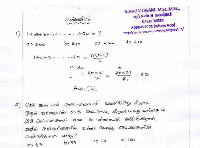 TNPSC MATHS SHORTCUT IN TAMIL - 786 Pages PDF