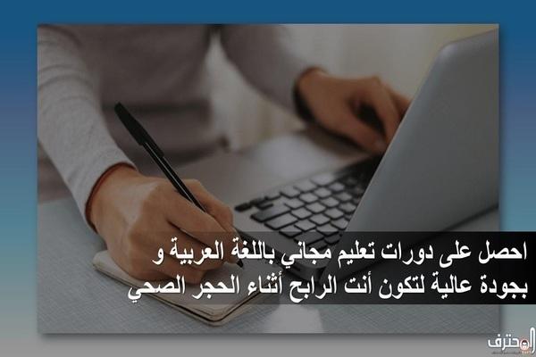 احصل على دورات تعليم مجاني باللغة العربية و بجودة عالية لتكون أنت الرابح خلال فترة الحجر الصحي