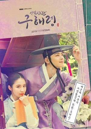 Rookie Historian Goo Hae Ryung Plot synopsis, cast, Korean Drama Tv series
