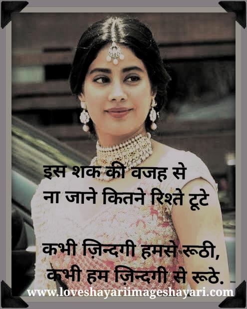 pathar dil shayari | Sad shayari in hindi image