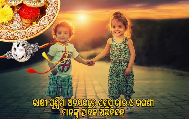 Happy Raksha Bandhan Odia Shayari - Raksha Bandhan Odia Image