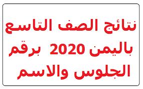صدرت رسمياً yemenexam com ٢٠٢٠ نتائج الصف التاسع 2020 اليمن - كشوفات اسماء اوائل نتائج صف تاسع 2020 اليمن الشهادة الأساسية الصف التاسع اليمن 2020 موقع وزارة التربية والتعليم اليمني تعز حضرموت نت نتيجة الثانوية العامة الشهادة الأساسية تاسع بالاسم ورقم الجلوس
