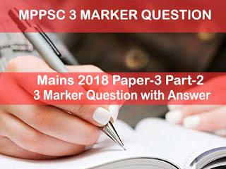 MP PSC MAIN ANSWER