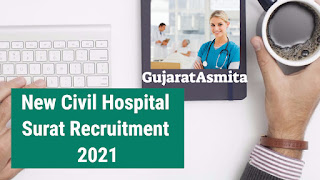 New Civil Hospital Surat Recruitment 2021