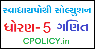 swadhyay pothi Book solution for STD 5 Maths | Unit 8 PDF - Download