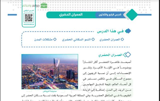 حل درس العمران الحضري مقررات
