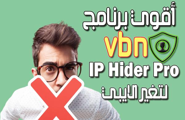 شرح وتنزيل برنامج IP Hider Pro اخفاء او تغيير الاي بي اخر اصدار 6.1.0.1