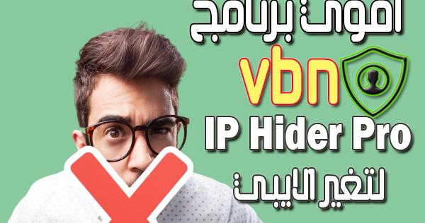 تحميل برنامج ip hider pro