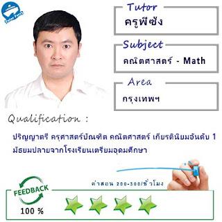 ครูพี่ซ้ง (ID : 13789) สอนวิชาคณิตศาสตร์ ที่กรุงเทพมหานคร