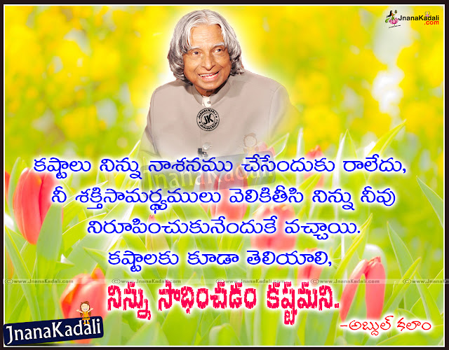 Abdul Kalam Quotes, Character changing quotes in telugu, Good Reads in Telugu, Inspirational quotes in telugu, Personality Quotes in telugu,Telugu Quotes,Telugu Quotations,Abdul Kalam Inspirational Quotes and Sayings in Telugu Wallpapers