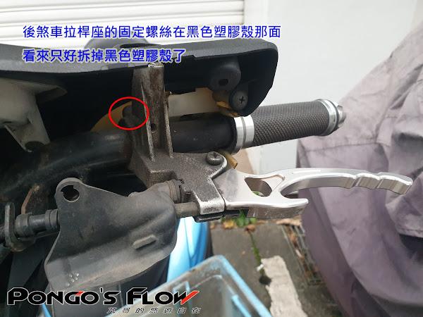 [二代新勁戰]DIY更換後煞車拉桿座&龍頭車殼更換5088