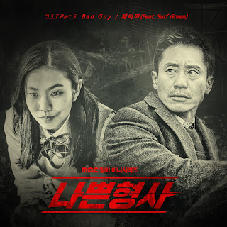 Top 21 Drama Korea Terbaik 2019, Korean Drama, Drama Korea, Korean Drama 2019, Review By Miss Banu, Blog Miss Banu Story, Drama Korea Less Than Evil, Poster Drama Korea Less Than Evil,