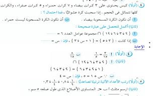 امتحانات الرياضيات خامسة ابتدائي ترم أول ، امتحانات رياضيات للصف الخامس الابتدائي الترم الأول ، اختبارات بالاجابة رياضيات الصف الخامس الابتدائي الفصل الدراسي الأول