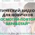Татьяна Кор BIZTERNET.RU Видео курс для новичков! Посмотри-повтори-заработай