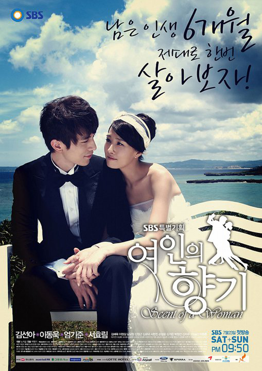 lee dong wook and kim sun ah relationship poems