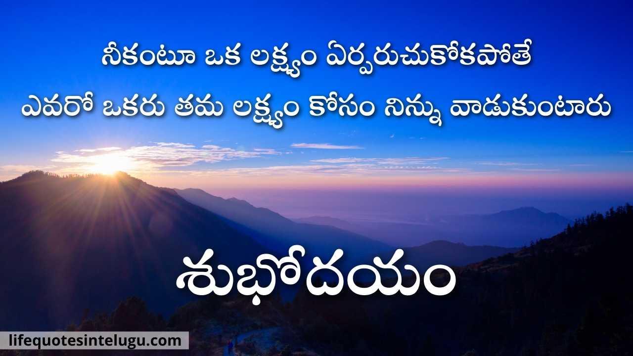 Subhodayam Quotes, Images Wishes In Telugu, శుభోదయం