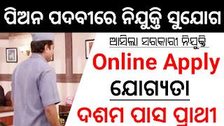 10th Pass Govt Recruitment Odisha 2021