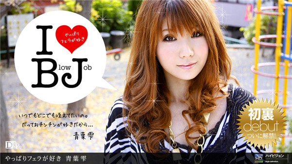 1pondo 021911_034 一本道 021911_034 初裏 やっぱりフェラが好き 青葉雫 R2JAV Free Jav Download FHD HD MKV WMV MP4 AVI DVDISO BDISO BDRIP DVDRIP SD PORN VIDEO FULL PPV Rar Raw Zip Dl Online Nyaa Torrent Rapidgator Uploadable Datafile Uploaded Turbobit Depositfiles Nitroflare Filejoker Keep2share、有修正、無修正、無料ダウンロード