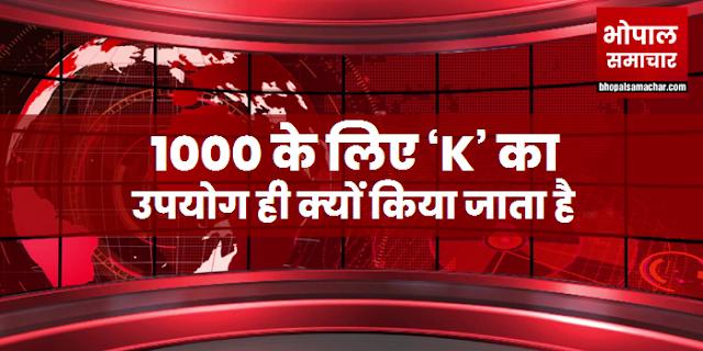 1000 के लिए 'K' का उपयोग ही क्यों किया जाता है, पढ़िए एक रोचक जानकारी | GK IN HINDI