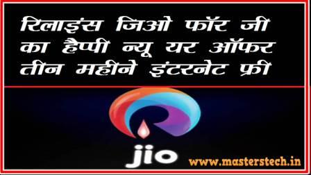 Reliance Jio 4G  New Offer 2017