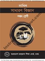 BMEB Dakhil Class Seven Sadharon Biggan