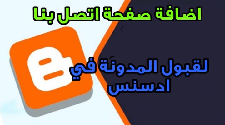 الربح من بلوجر / اضافة صفحة اتصل بنا لمدونة بلوجر.
