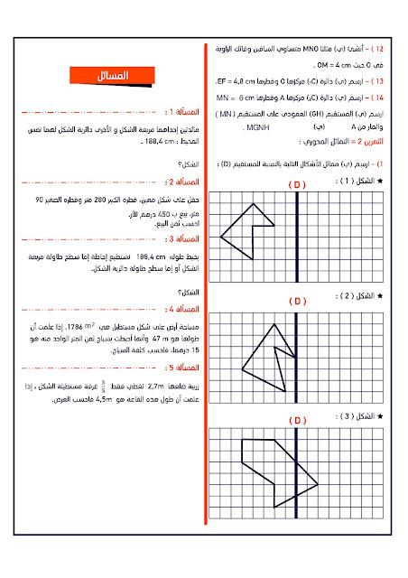 أنشطة الجساب الهندسة القياس الرياضيات السادس 6AEP موقع الدرس  Modriss