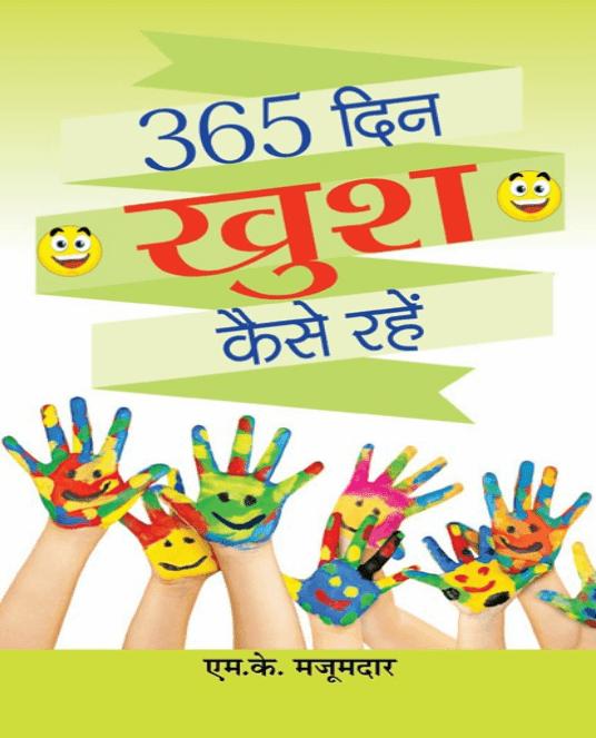 365 दिन खुश कैसे रहें : एम. के. मजूमदार द्वारा मुफ़्त पीडीऍफ़ पुस्तक हिंदी में | 365 Din Khush Kaise Rahe By M. K. Majumdar PDF Book In Hindi Free Download