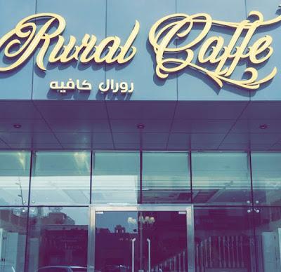 Rural Caffe رورال كافيه الخبر | المنيو واوقات العمل والعنوان