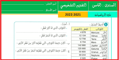 التقويم التشخيصي النشاط العلمي المستوى الخامس 2021 2022
