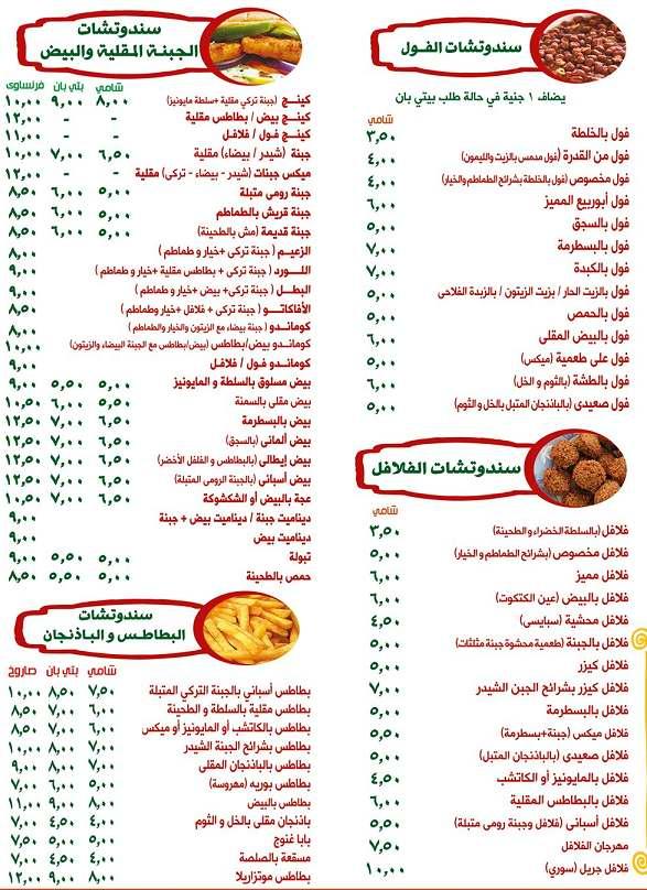 مطعم أبو ربيع