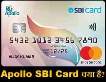 Apollo SBI Card क्या है? -  SBI Apollo credit card benefits