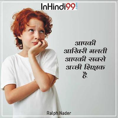 Teacher quotes in hindi शिक्षक पर सर्वश्रेष्ठ सुविचार, अनमोल वचन